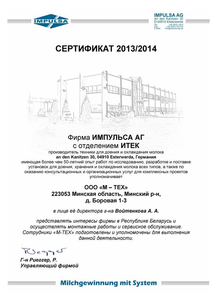 Сертификат Itec