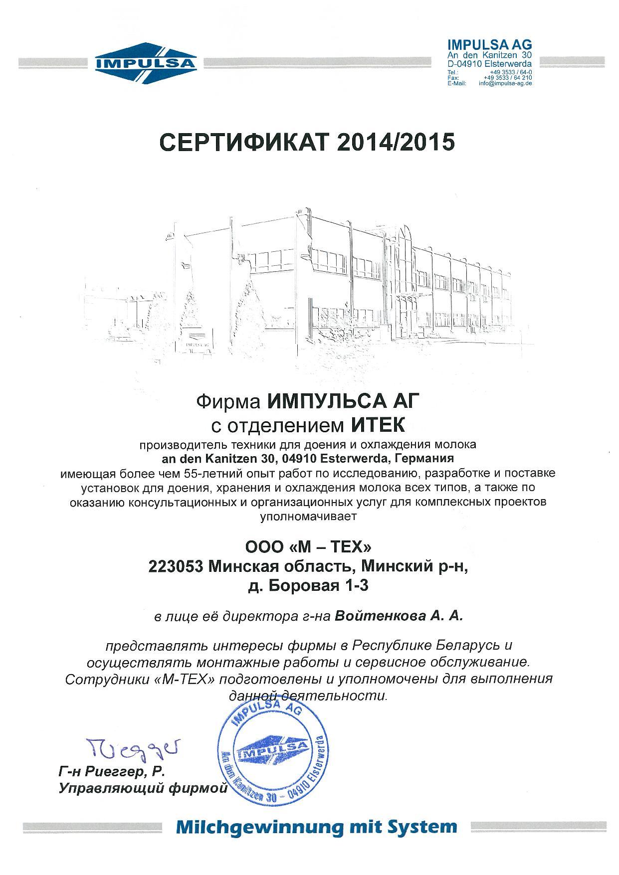 Сертификат Impulsa RU