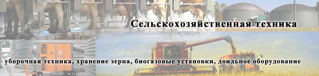 Сельскохозяйственная техника и оборудование