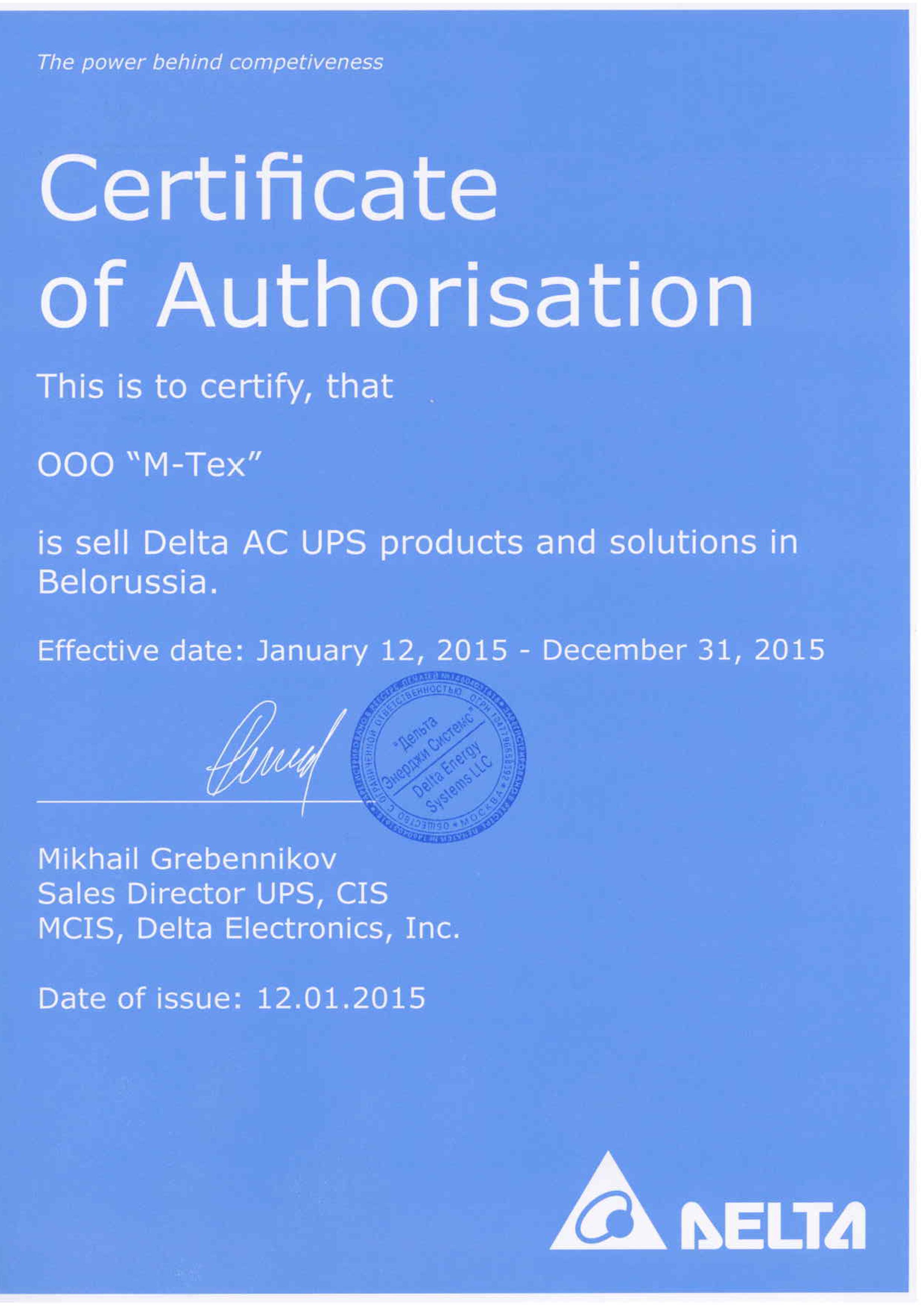 Сертификат DELTA